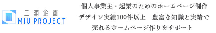 三浦企画・MIU PROJECT